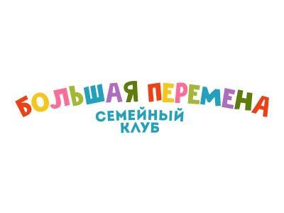 Большая перемена - семейный клуб в Ставрополе - peremenaclub.ru