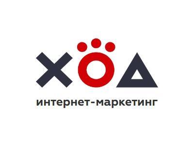 ХОД - студия интернет-маркетинга
